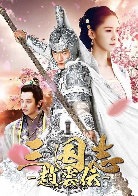 จูล่ง-ขุนพลเทพสงคราม-god-of-war-zhao-yun-ตอนที่-1-54-พากย์ไทย-จบ-