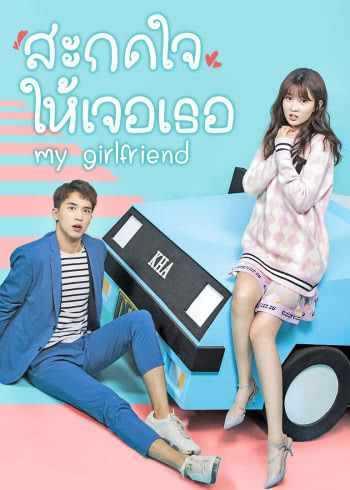 สะกดใจให้เจอเธอ-my-girlfriend-ตอนที่-1-11-พากย์ไทย-ยังไม่จบ-