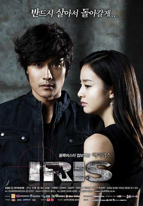 iris-นักฆ่าล่าหัวใจเธอ-ภาค1-ตอนที่-1-20-พากย์ไทย-จบ-