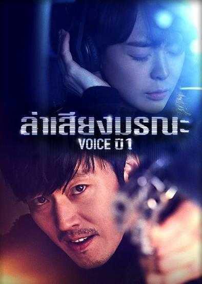 ล่าเสียงมรณะ-ปี-1-voice-season-1-ตอนที่-1-16-พากย์ไทย