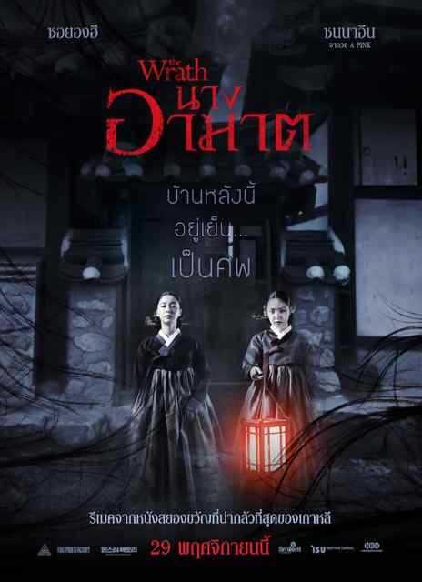 the-wrath-นางอาฆาต-พากย์ไทย