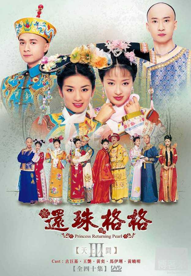new-my-fair-princess-องค์หญิงกำมะลอ-ป่วนกำลัง-3-2011-ตอนที่-1-98-พากย์ไทย-จบ-