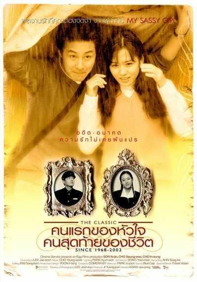 คนแรกของหัวใจ-คนสุดท้ายของชีวิต-the-classic-2003-พากย์ไทย