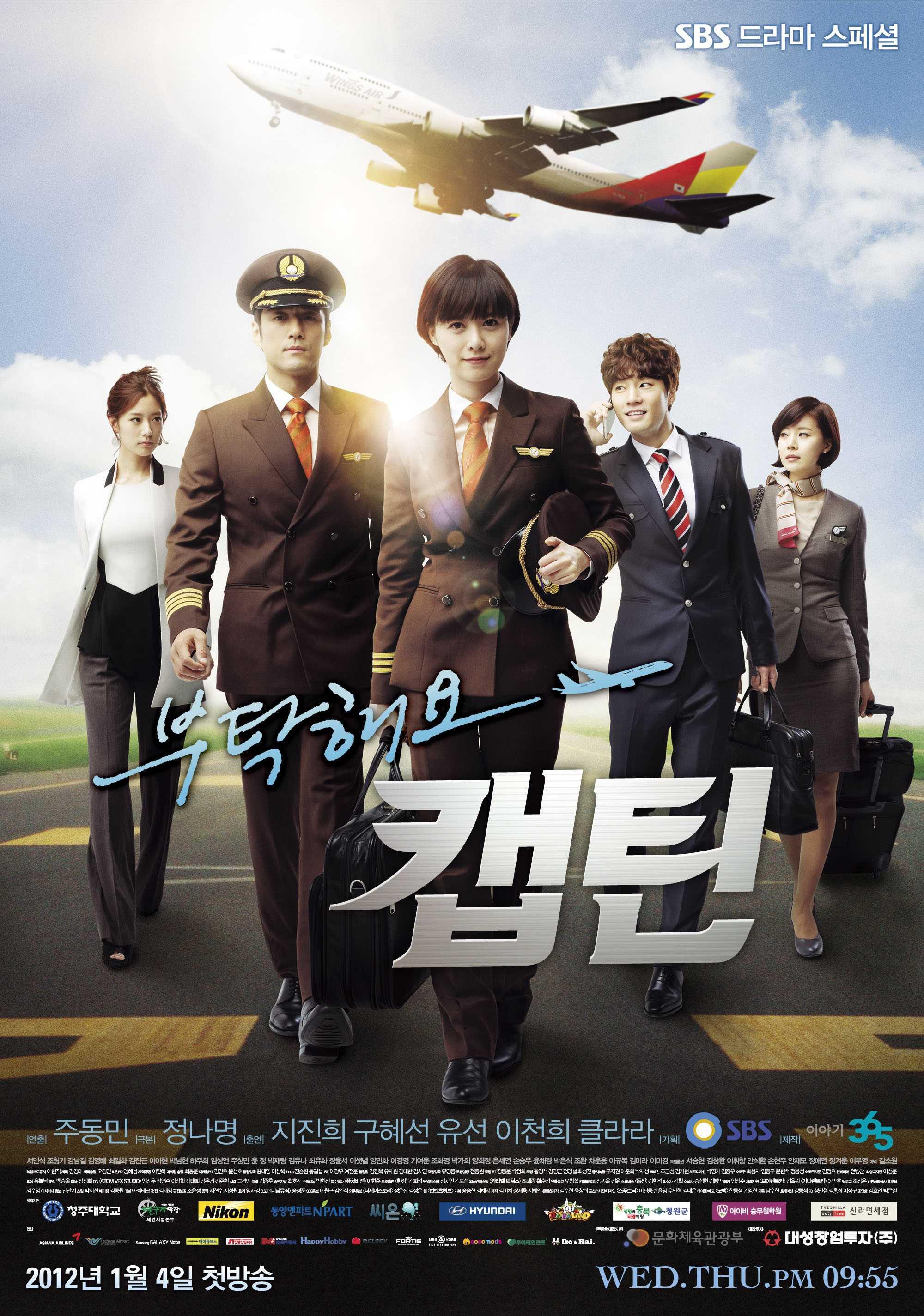 ทะยานฟ้า-ค้นหารัก-yes-captain-ตอนที่-1-20-พากย์ไทย-จบ-