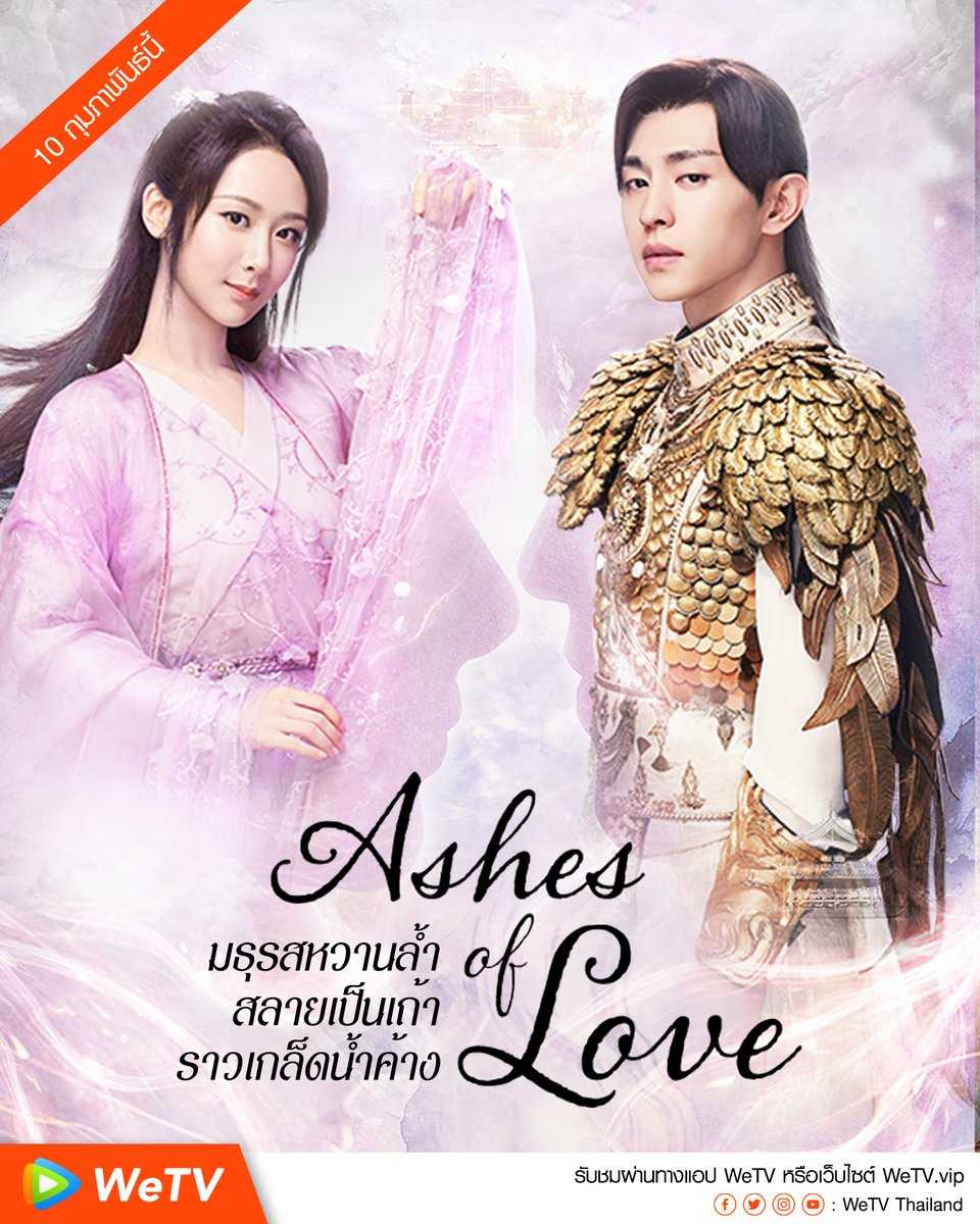 ashes-of-love-มธุรสหวานล้ำ-สลายเป็นเถ้าราวเกล็ดน้ำค้าง-ตอนที่-1-63-พากย์ไทย-จบ-