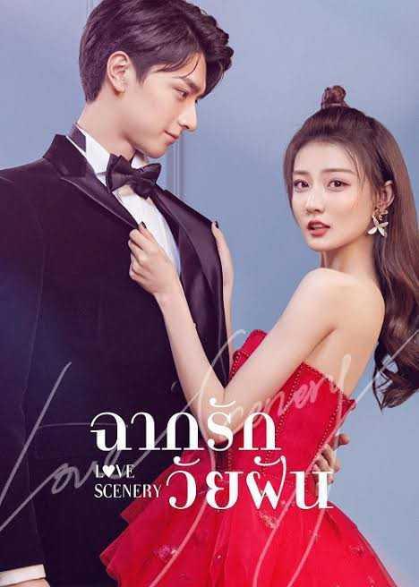 love-scenery-ฉากรักวัยฝัน-2021-ตอนที่-1-31-พากย์ไทย-จบ-