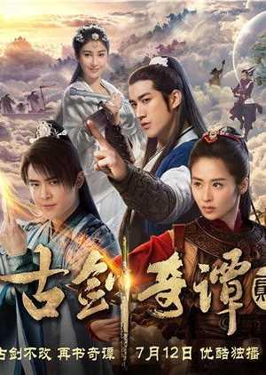 มหัศจรรย์กระบี่จ้าวพิภพ-ภาค-2-swords-of-legends-2-ตอนที่-1-48-ซับไทย-จบ-