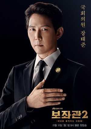 aide-chief-of-staff-season2-ตอนที่-1-10-ซับไทย-จบ-