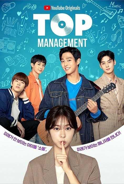top-management-ตอนที่-1-16-ซับไทย-จบ-
