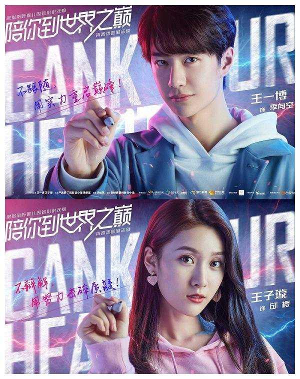เกมส์นี้มีรัก-gank-your-heart-2020-ตอนที่-1-35-พากย์ไทย-จบ-