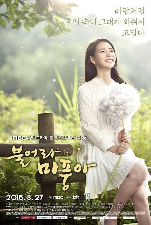 blow-breeze-ลุ้นรักตามสายลม-ตอนที่-1-60-พากย์ไทย-จบ-