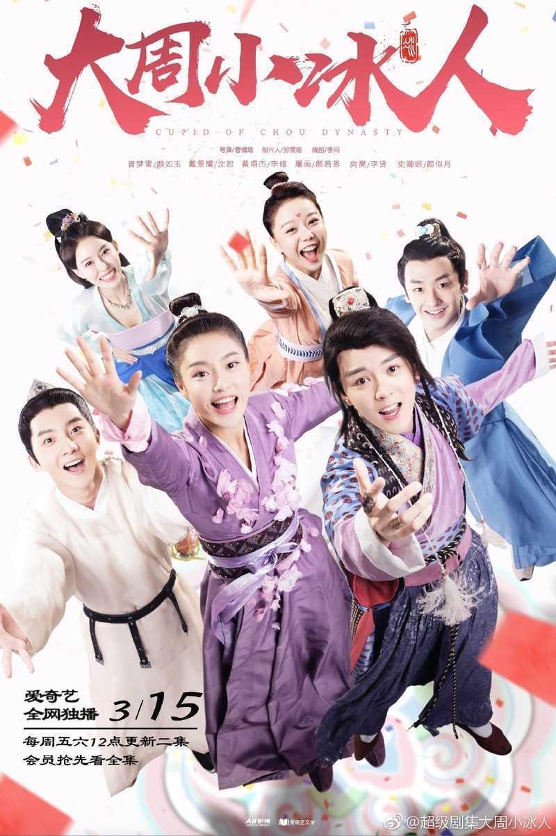 กามเทพราชวงศ์โจว-cupid-of-chou-dynasty-ตอนที่-1-24-ซับไทย-จบ-
