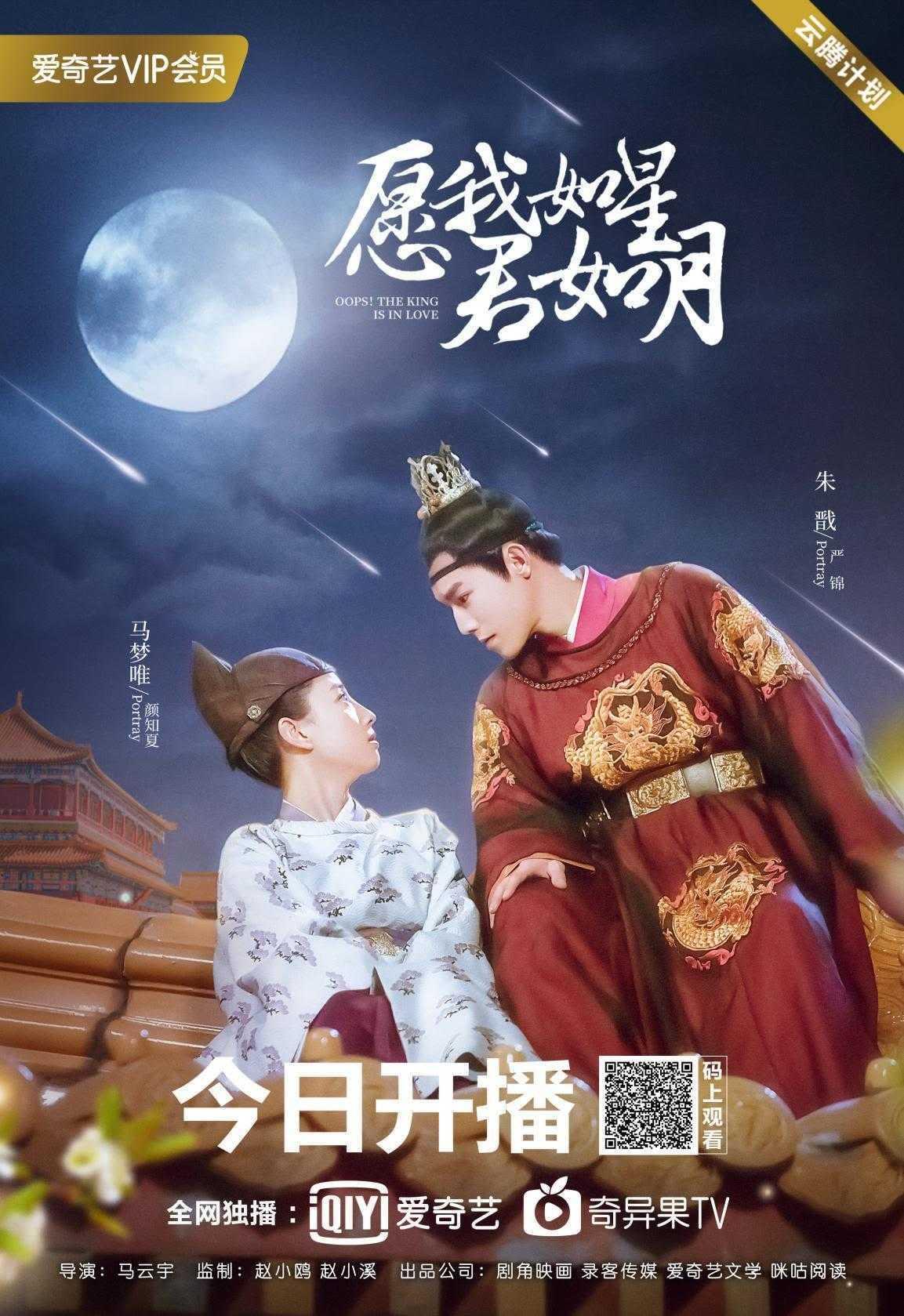 oops-the-king-is-in-love-2020-ตอนที่-1-��24-ซับไทย