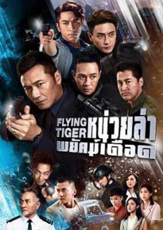 หน่วยล่าพยัคฆ์เดือด-flying-tiger-2018-ตอนที่-1-30-พากย์ไทย-จบ-