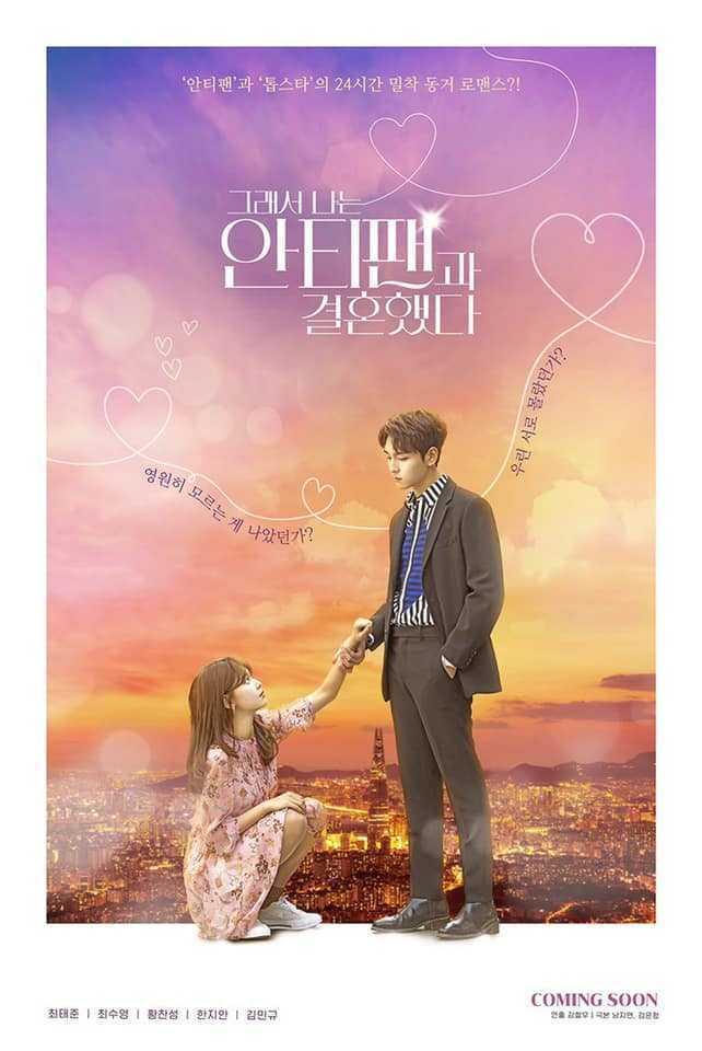 so-i-married-the-anti-fan-2021-ตอนที่-1-16-ซับไทย-จบ-
