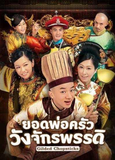 ยอดพ่อครัววังจักรพรรดิ-gilded-chopsticks-ตอนที่-1-25-พากย์ไทย-จบ-