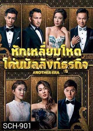 หักเหลี่ยมโหด-โค่นบัลลังก์ธุรกิจ-another-era-2018-พากย์ไทย-ตอนที่-1-36-จบ-