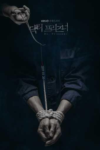 doctor-prisoner-2019-ตอนที่-1-32-ซับไทย-จบ-
