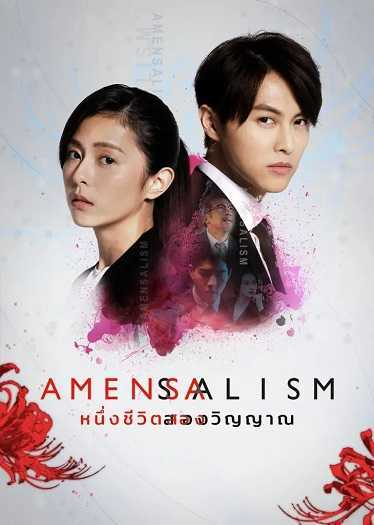 amensalism-2020-ตอนที่-1-13-ซับไทย-จบ-