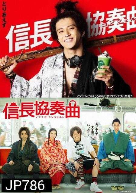 nobunaga-concerto-ตอนที่-1-10-the-movie-พากย์ไทย-จบ-