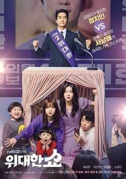 ชีวิตพลิกล็อกของ-ส-ส-ตกอับ-the-great-show-พากย์ไทย-ตอนที่-1-16-จบ-