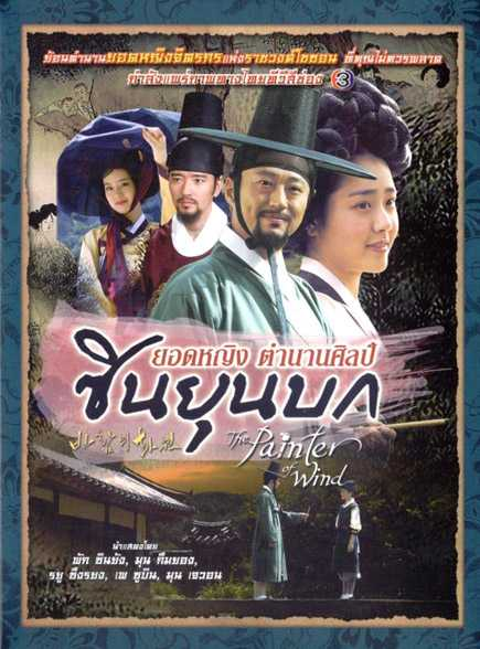 ยอดหญิงตำนานศิลป์-ซินยุนบก-painter-of-the-wind-ตอนที่-1-20-พากย์ไทย-จบ-