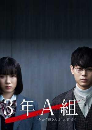3-nen-a-kumi-2019-ตอนที่-1-10-ซับไทย-จบ-