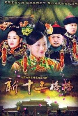 องค์หญิง13-แห่งราชวังซูสีไทเฮา-the-13-daughters-of-the-empress-dowager-ตอนที่-1-30-พากย์ไทย-จบ-