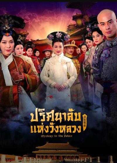ปริศนาลับแห่งวังหลวง-mystery-in-the-palace-ตอนที่-1-37-พากย์ไทย-จบ-