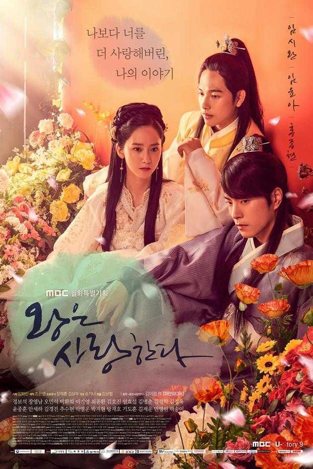หัวใจรักองค์รัชทายาท-the-king-in-love-ตอนที่-1-20-พากย์ไทย-จบ-