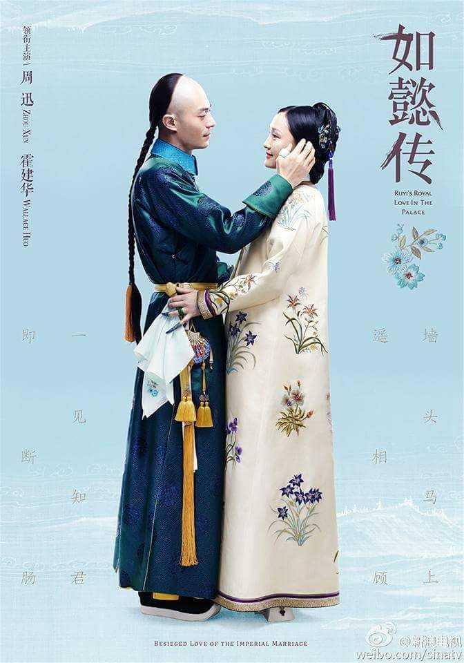 หรูอี้จ้วน-ruyi-��s-royal-love-in-the-palace-ตอนที่-1-87-ซับไทย-จบ-