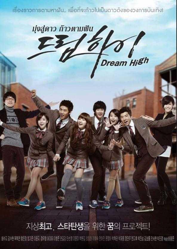 มุ่งสู่ดาว-ก้าวตามฝัน-dream-high-ตอนที่-1-16-พากย์ไทย-จบ-