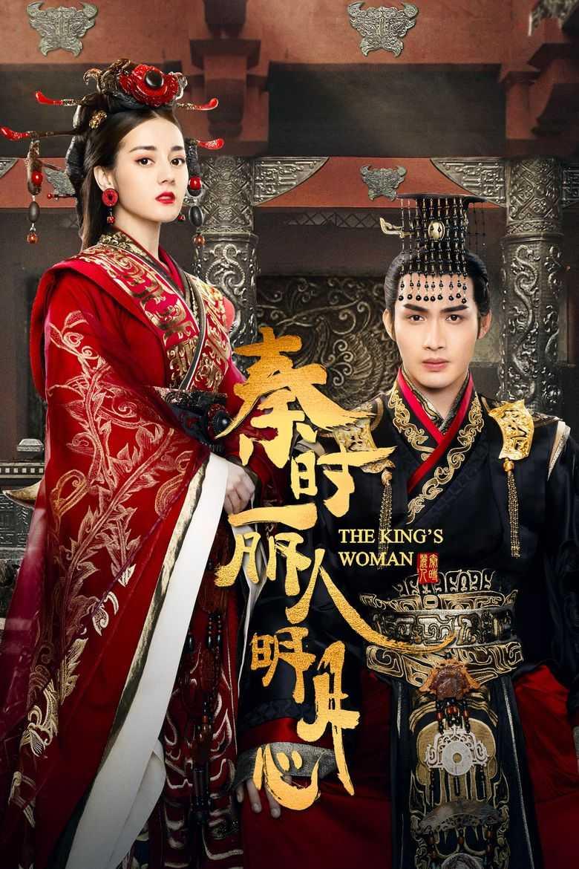 เล่ห์รักบัลลังก์เลือด-the-kings-woman-ตอนที่-1-24-พากย์ไทย-จบ-