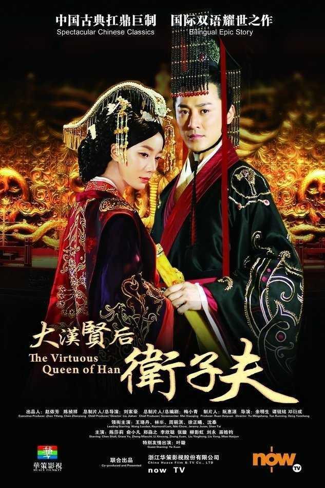 เว่ยจื่อฟู-จอมนางบัลลังก์ฮั่น-the-virtuous-queen-of-han-ตอนที่-1-47-พากย์ไทย-จบ-