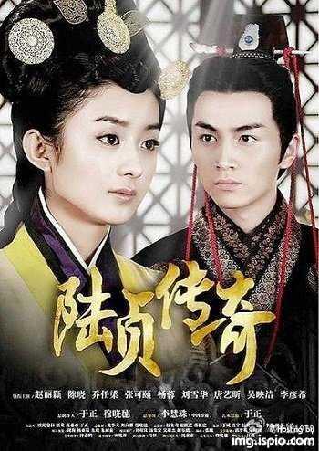 ตำนานลู่เจิน-legend-of-lu-zhen-ตอนที่-1-23-พากย์ไทย-จบ-