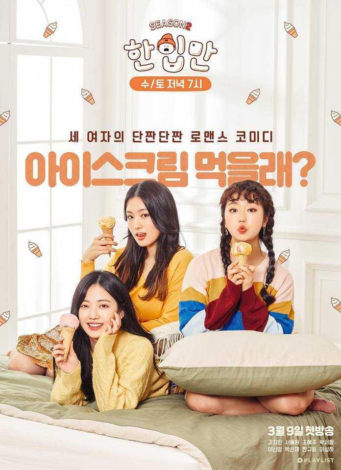 just-one-bite-season-2-2019-ซับไทย-ตอนที่-1-10-จบ-