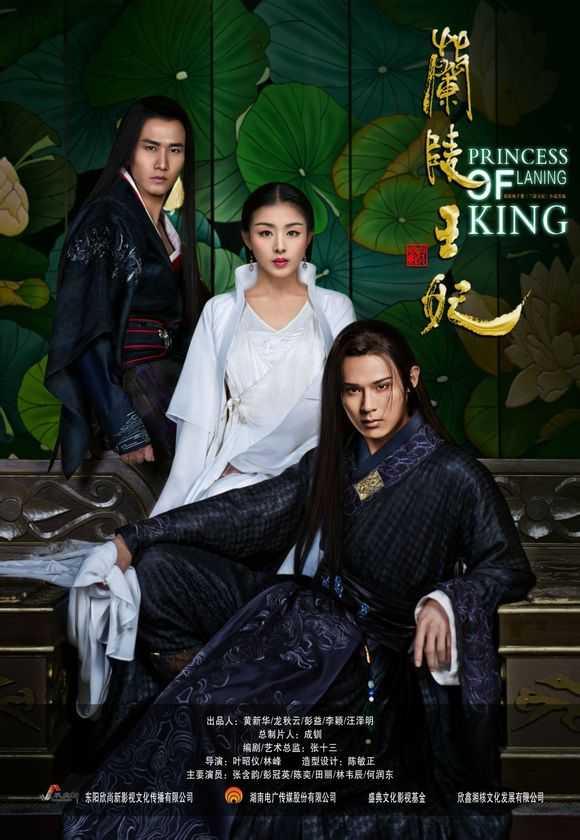 ศึกรักลิขิตสวรรค์-princess-of-lanling-king-ตอนที่-1-25-พากย์ไทย-จบ-