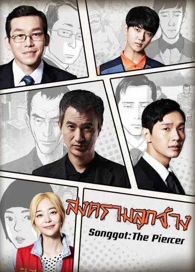 สงครามลูกจ้าง-songgot-the-piercer-พากย์ไทย-ตอนที่-1-12-จบ-