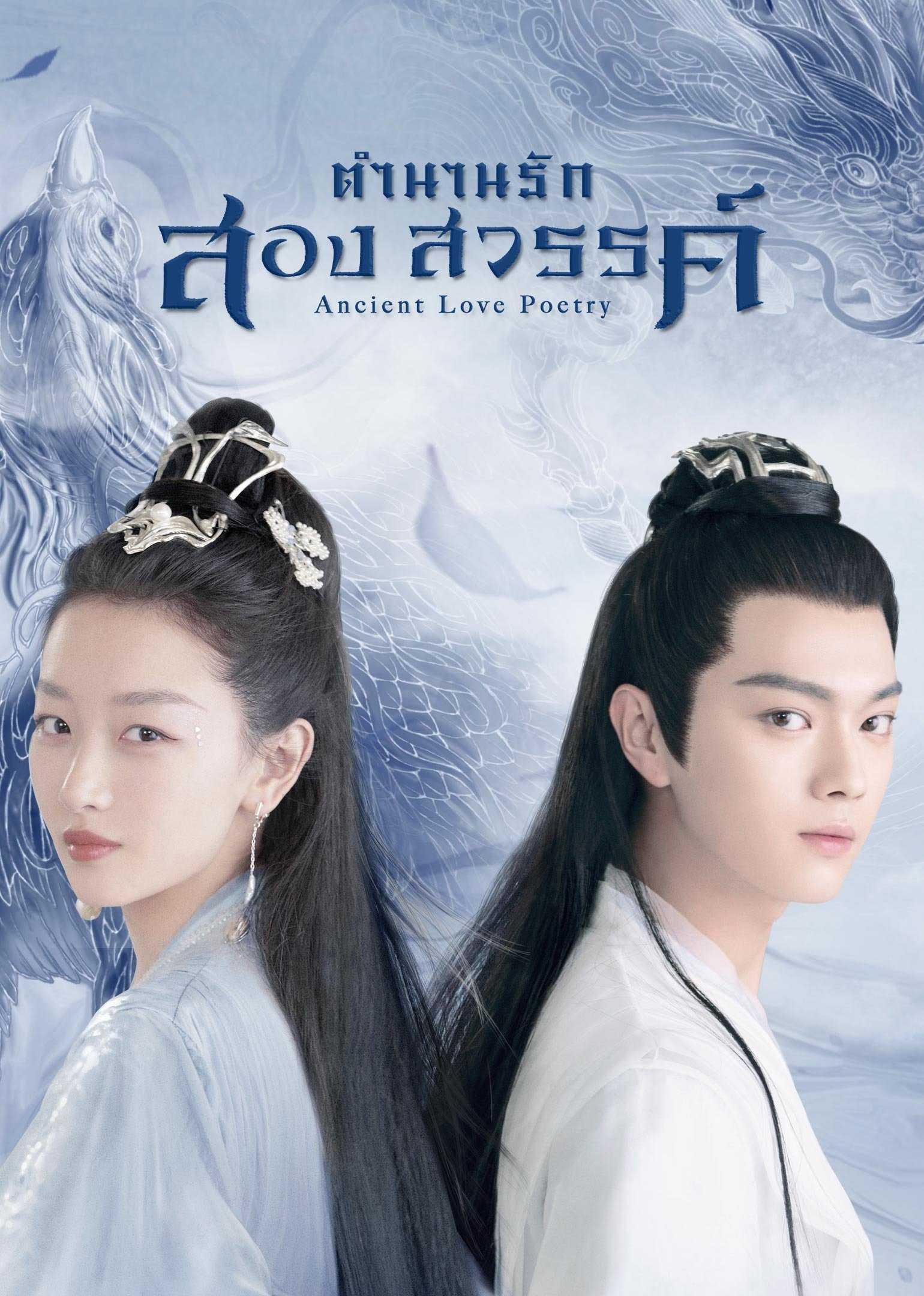ตำนานรักสองสวรรค์-ancient-love-poetry-2021-พากย์ไทย-ตอนที่-1-49-จบ-
