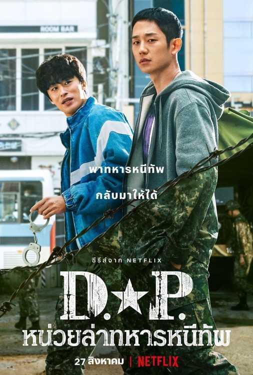 หน่วยล่าทหารหนีทัพ-d-p-2021-ซับไทย-ตอนที่-1-6-จบ-