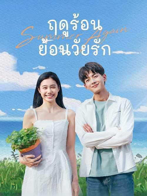 ฤดูร้อนย้อนวัยรัก-summer-again-2021-ซับไทย-ตอนที่-1-24-จบ-