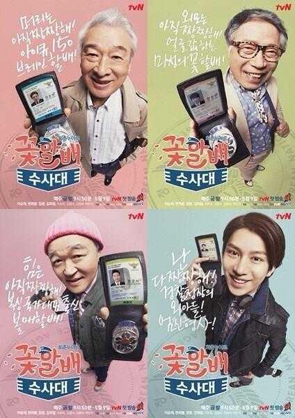 flower-grandpa-investigative-team-ตอนที่-1-12-ซับไทย-จบ-
