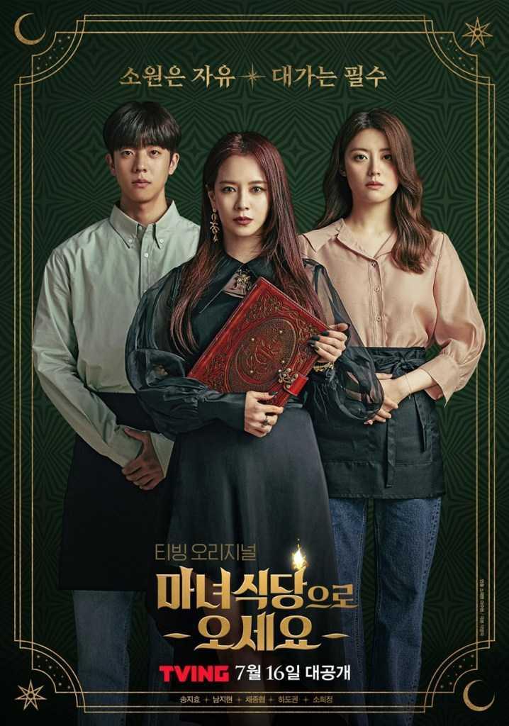 the-witch-s-diner-2021-ซับไทย-ตอนที่-1-8-จบ-