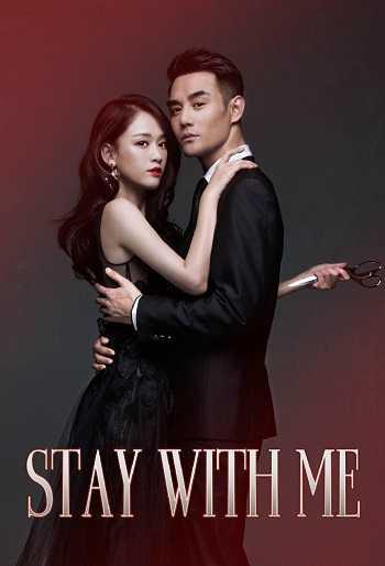 stay-with-me-วุ่นรักนักออกแบบ-ตอนที่-1-11-พากย์ไทย-ยังไม่จบ-