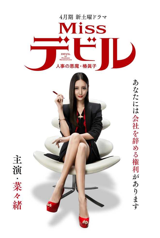 miss-devil-jinji-no-akuma-tsubaki-mako-ตอนที่-1-10-ซับไทย-จบ-