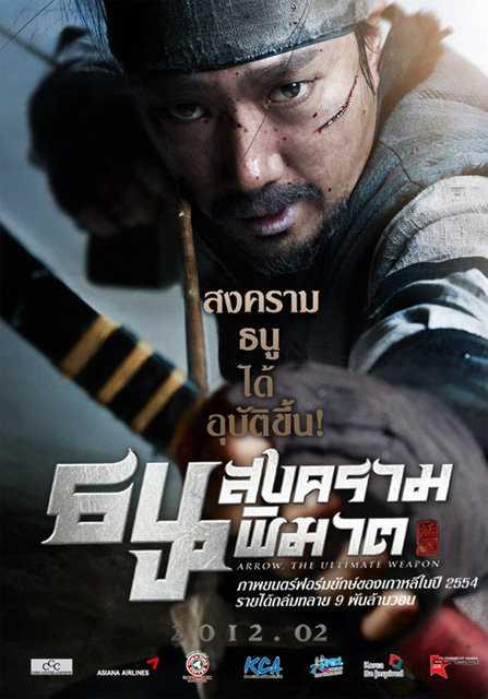 สงครามธนูพิฆาต-war-of-the-arrows-พากย์ไทย
