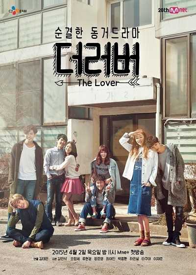 the-lover-2015-ตอนที่-1-12-ซับไทย-จบ-
