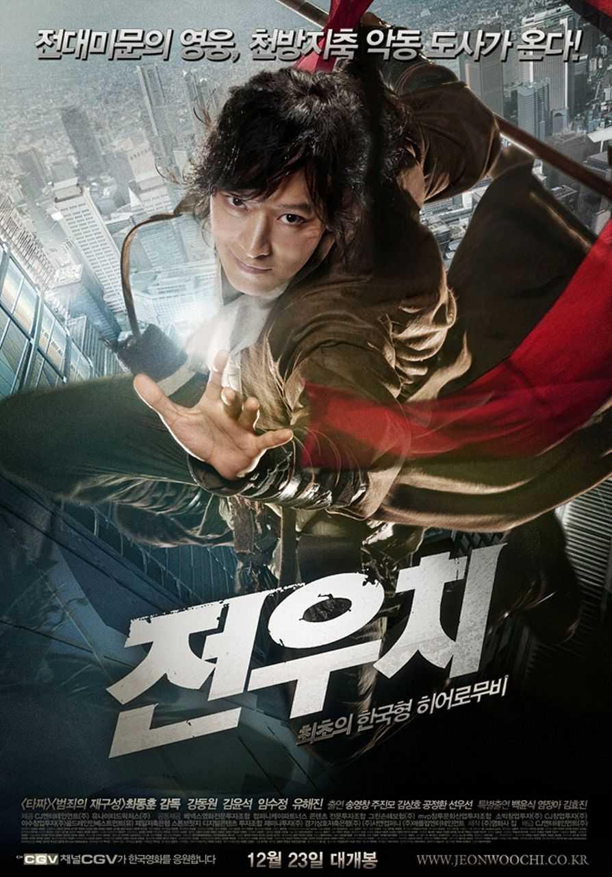 jeon-woo-chi-จอนวูชิ-สุภาพบุรุษจอมยุทธ์-2012-ตอนที่-1-36-พากย์ไทย-จบ-