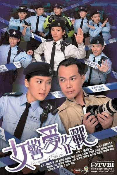 ตำรวจสาวกับนักข่าวแท็บลอยด์-sergeant-tabloid-ตอนที่-1-21-พากย์ไทย-จบ-