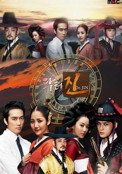 time-slip-dr-jin-ดร-จิน-หมอข้ามศตวรรษ-ตอนที่-1-22-พากย์ไทย-จบ-